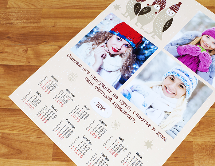 Одностраничный календарь с фото москва